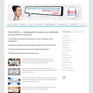 ArchiveBay.com - okaudio.ru - okaudio.ru Improve your listening skills!