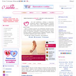 Твой сайт о любви, отношениях и семье