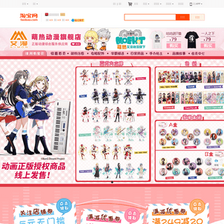 ArchiveBay.com - mengre.tmall.com - 首页-萌热动漫旗舰店-天猫Tmall.com