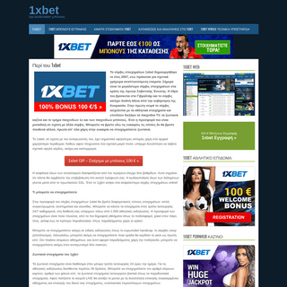 1χβετ - top bookmaker με υψηλές ισοτιμίες - μπόνους 100 €