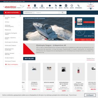 εξοπλισμός σκαφών - ναυτιλιακά είδη - MARATSINOS