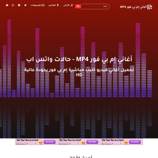 أغاني إم بي فور MP4 - تحميل أغاني فيديو كليب وحالات واتس اب
