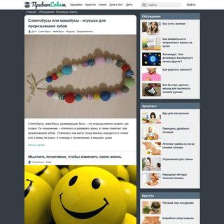 ArchiveBay.com - privet-sovet.ru - ПРИВЕТ СОВЕТ - Сборник полезных советов