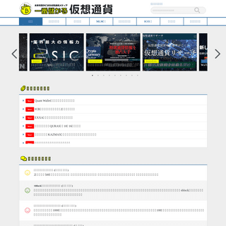 ArchiveBay.com - tsukahikaku.com - 徹底比較!一番儲かる仮想通貨