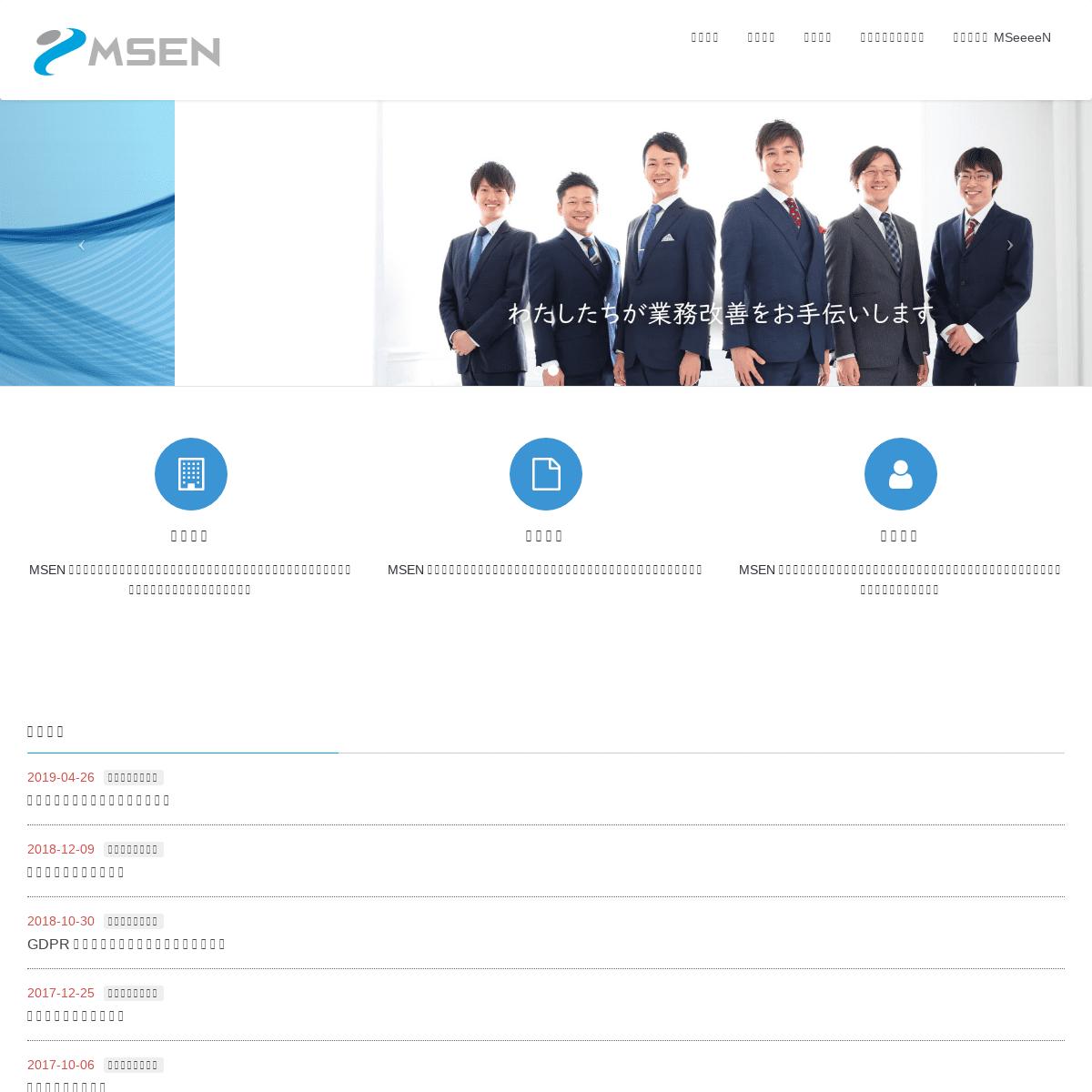 MSEN Inc. - ICTで道をひらく。