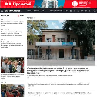 Новости Саратова и области — ИА «Версия-Саратов»