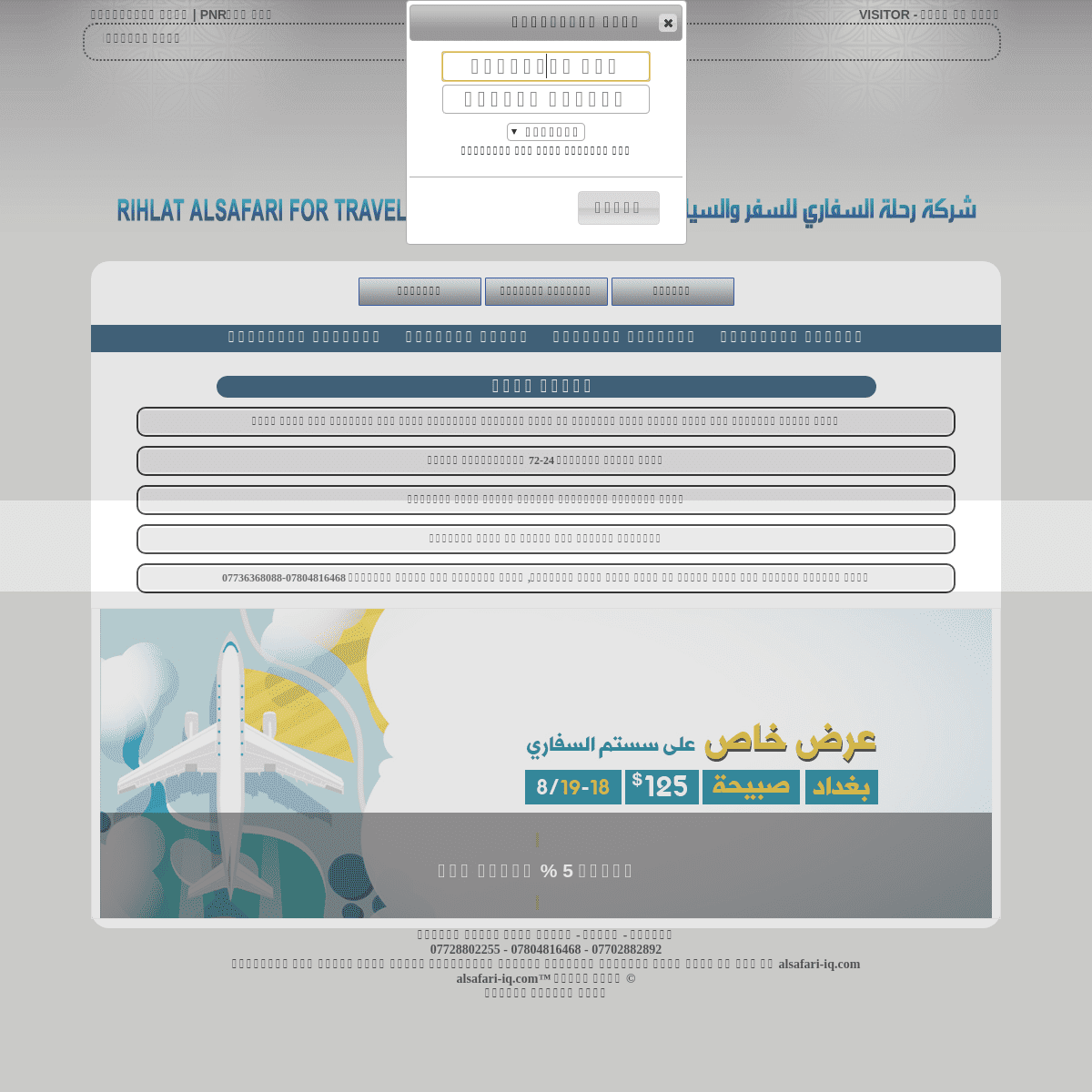 ALSAFARI TICKET BOOKING SYSTEM