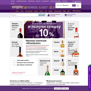 Продажа алкоголя, широкий ассортимент алкоголя по низким ценам от WineSt
