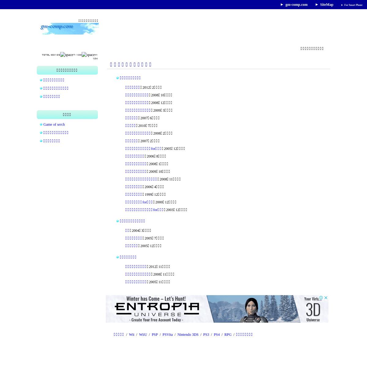 gm-comp-ゲーム攻略データベース