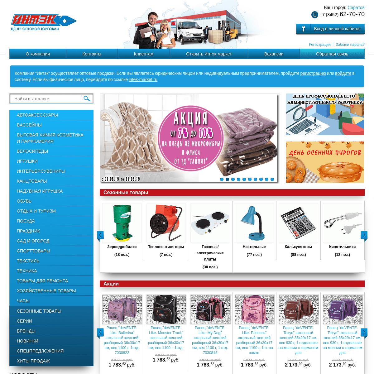 ArchiveBay.com - inteksar.ru - ООО -ИНТЭК- - оптовая торговля - канцтовары оптом, игрушки оптом, хозтов