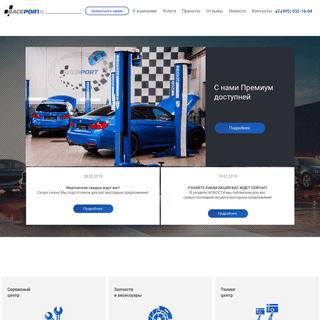 Сервисный центр - RACEPORT