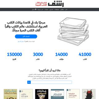 رشف - قاعدة بيانات الكتب العربية