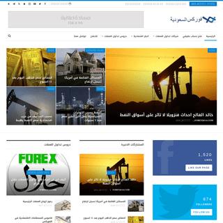 فوركس السعودية - تداول العملات بين يديك - فوركس السعودية