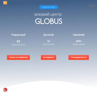 Візовий центр GLOBUS- 16 років в Україні