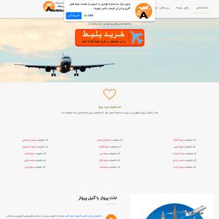 بلیط هواپیما چارتر و ارزان قیمت پرواز سیستمی و چارتری _ آنیل پرواز