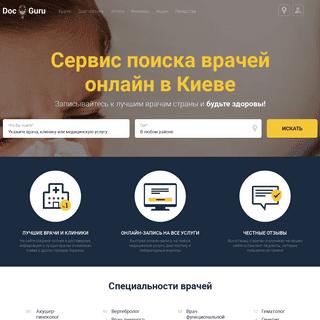 Запись к врачу онлайн в Киеве - электронная онлайн запись на прием чер�