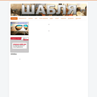 ГОЛОВНА — Шабля - портал новин Прикарпаття.
