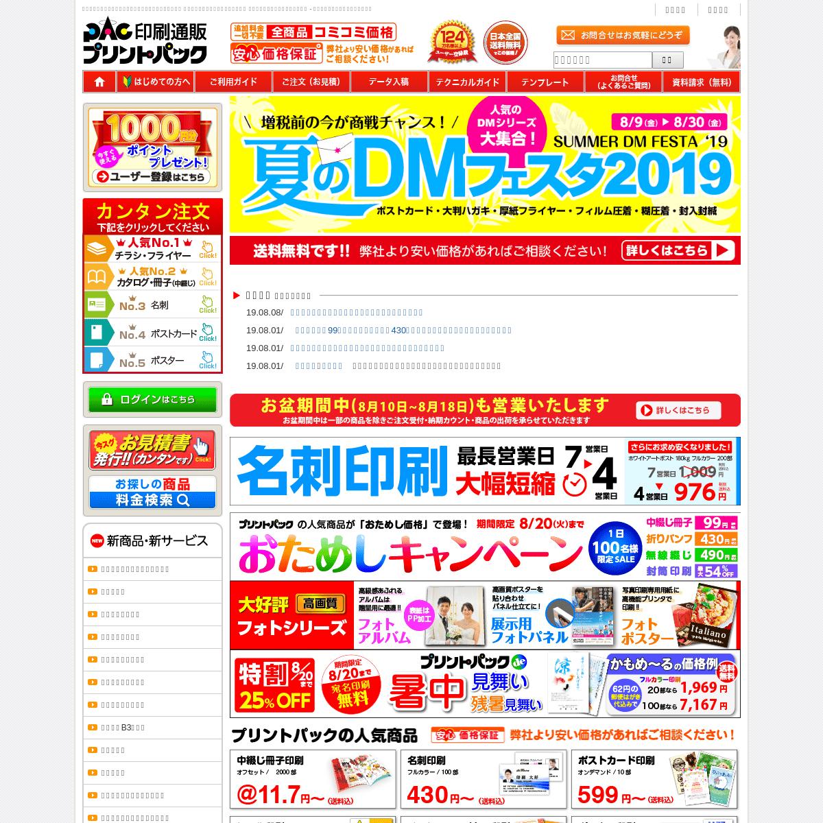 ArchiveBay.com - printpac.co.jp - 印刷のことなら【印刷通販プリントパック】≪ユーザー数No.1≫