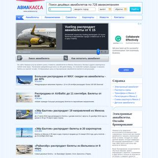 АВИАКАССА.BY- стоимость авиабилетов из Минска. Бронирование билетов на