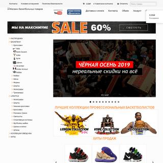 Магазин баскетбольных товаров - ОФИЦИАЛЬНЫЙ МАГАЗИН YES BASKETBALL