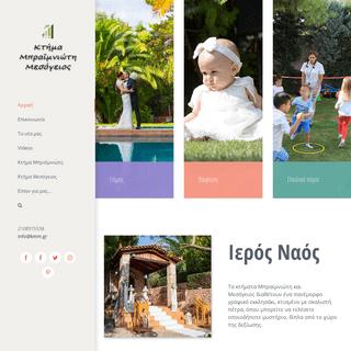 Κτήμα Μπραϊμνιώτη Μεσόγειος – γάμος - βάφτιση - παιδικό πάρτι