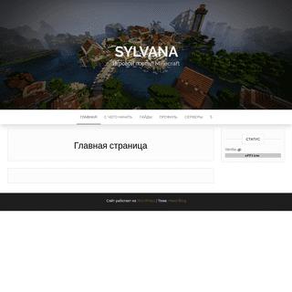ArchiveBay.com - sylvana.ru - Sylvana — Игровой портал Minecraft