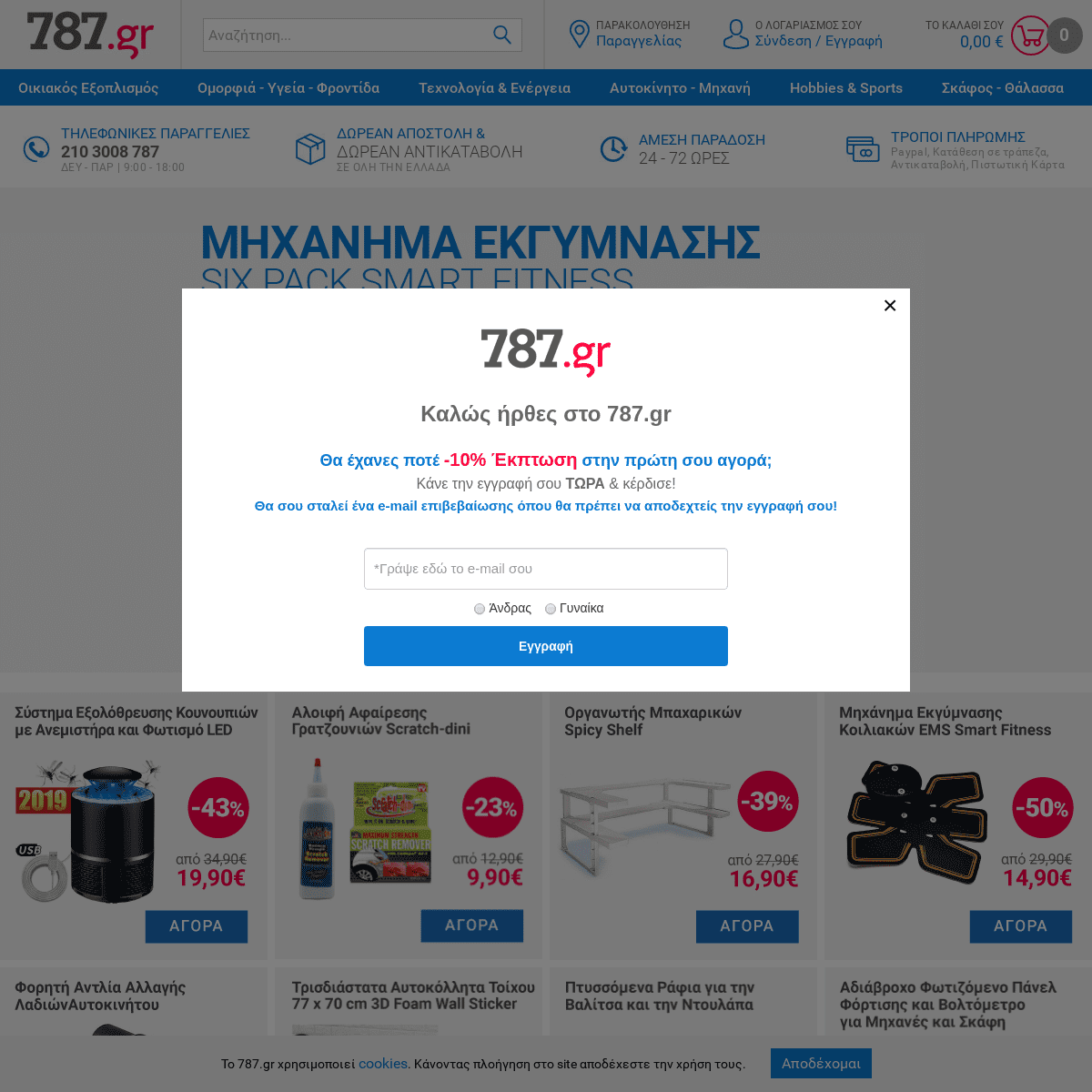 787.gr - Special Offers