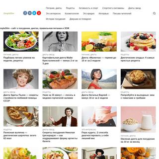 Сайт о похудении, зож и правильном питании и диетах