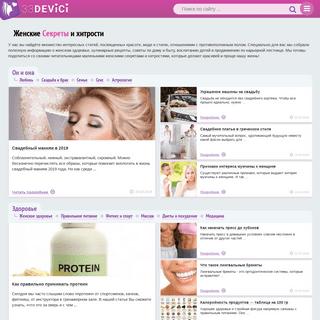 Женский сайт 33Devici- полезные советы и секреты для настоящих женщин
