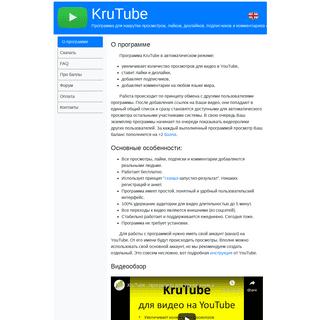 KruTube - программа для накрутки просмотров, лайков, дизлайков, подписчик�