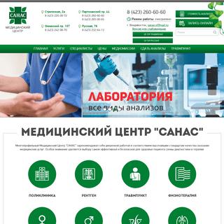 Медицинский Центр -САНАС- - Владивосток