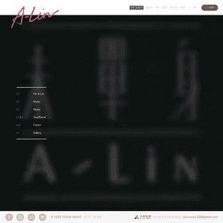 A-Lin 官方網站