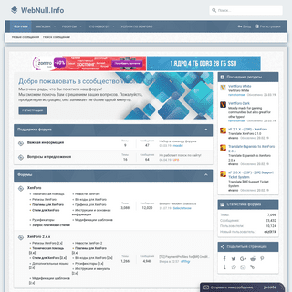 WebNull.info - Всё для XenForo на русском языке
