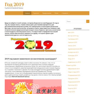 Год 2019 - Год Желтой Земляной Свиньи