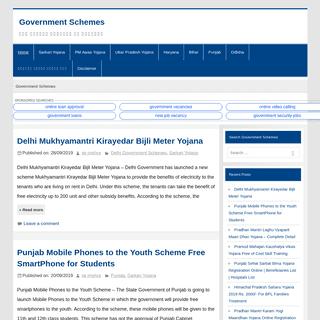 My Government Scheme latest Updates- List of Sarkari yojana