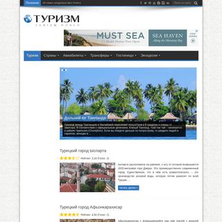 Мировой туризм - Путеводитель по городам и странам