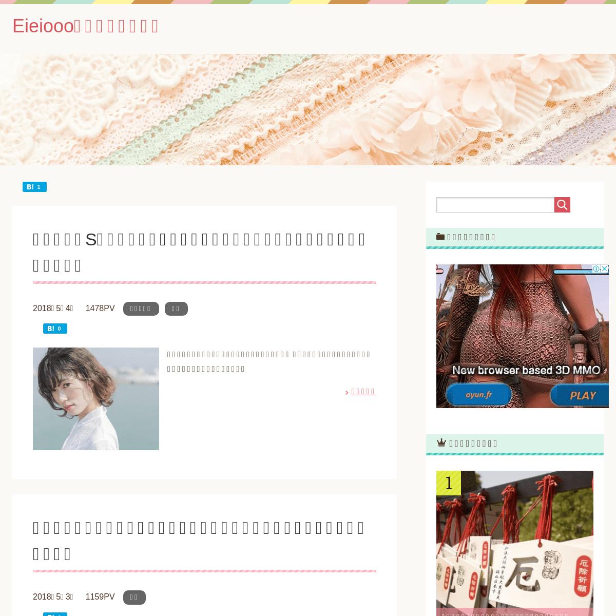 Eieiooo(エイエイオー)|元気と幸せを応援するメディア