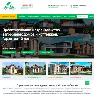 Деутек – строительство загородных домов под ключ в Москве и Московск�