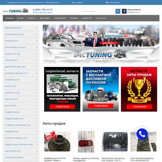 Спец Тюниг УАЗ - Интернет магазин запчастей и тюнинга на УАЗ
