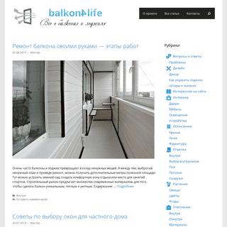 balkon4life - Балкон и лоджия для жизни