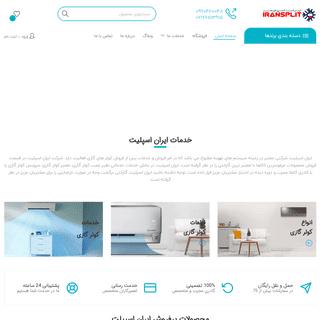 صفحه اصلی - ایران اسپلیت