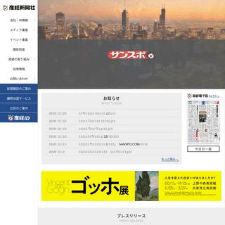 産経新聞社