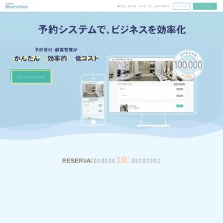 ArchiveBay.com - reserva.co.jp - 予約システム RESERVA Reservation(レゼルバ予約) - 無料で会員管理