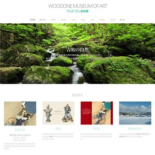 ウッドワン美術館 広島|マイセン・ゴッホ・ルノワール・麗子肖像|