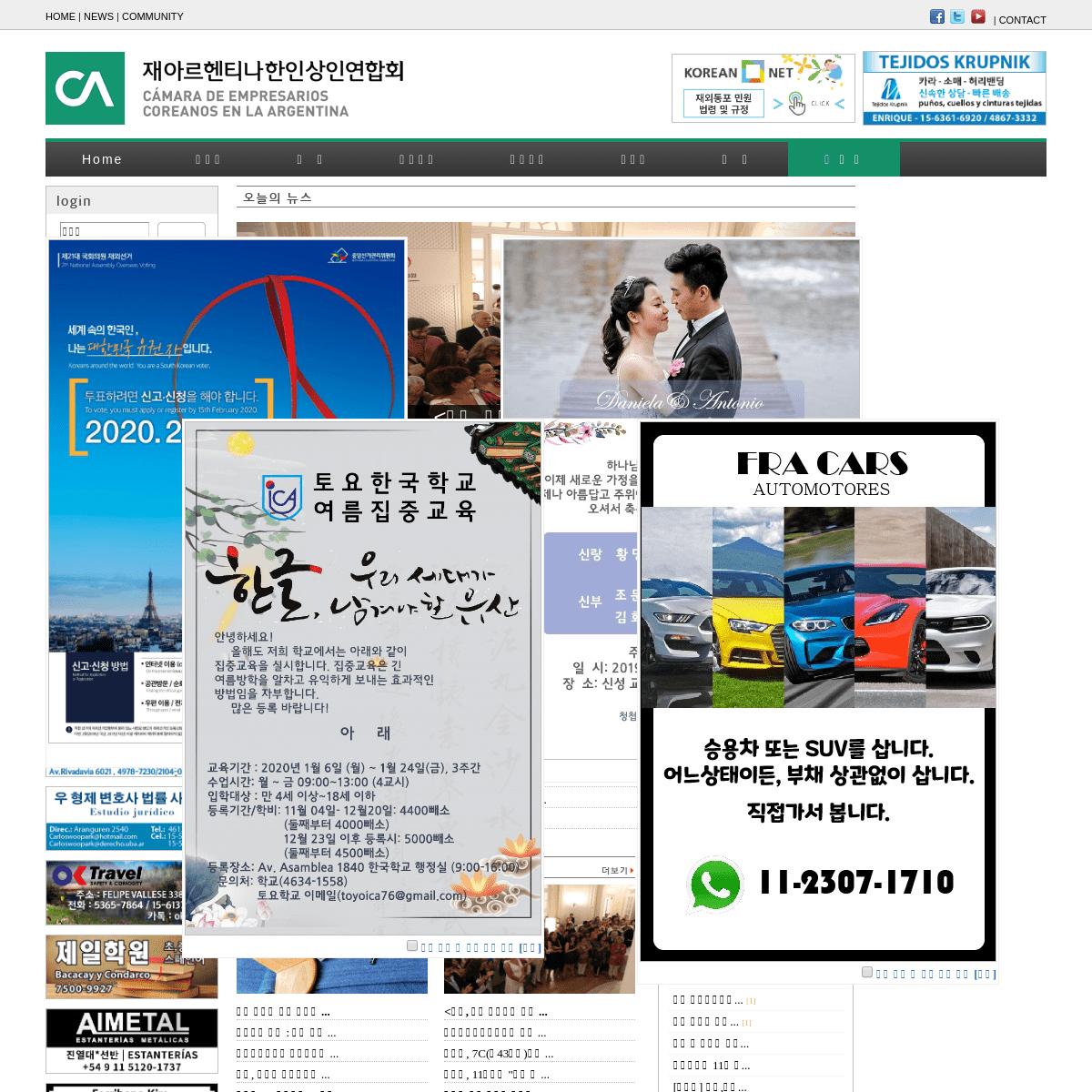 재아 상인 연합회