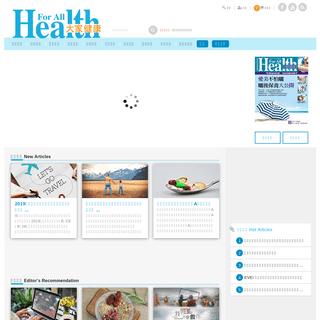 大家健康雜誌-開啟你的健康新視野