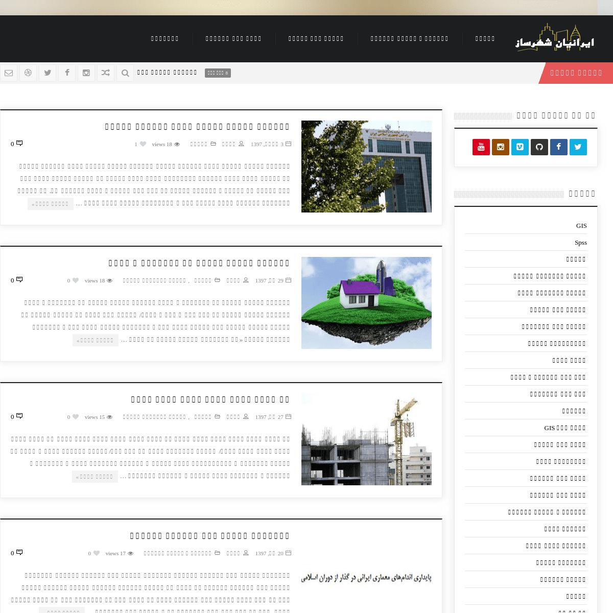ArchiveBay.com - iranianshahrsaz.ir - ایرانیان شهرساز، دانلود فایل های شهرسازی، معماری و عمران رایگان