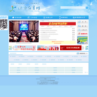 ArchiveBay.com - jxedu.gov.cn - 江西省教育厅-江西教育网