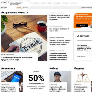 EVO.Business - Новости e-commerce, интернет-бизнеса в Украине и мире