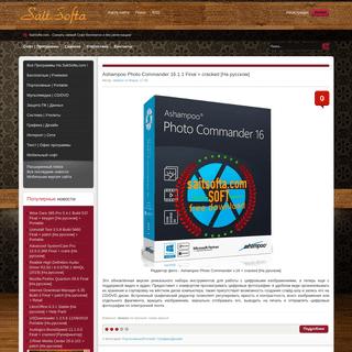 Свежие версии программ на SaitSofta.com скачать бесплатно